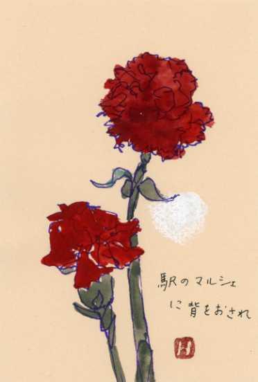 redcarnation